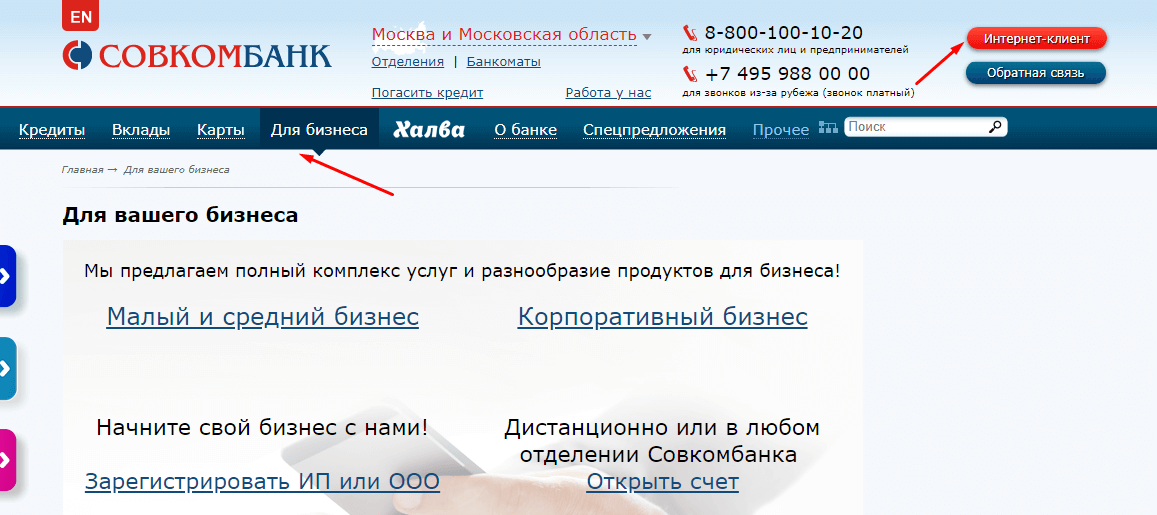 vhod-v-klient-bank-sovkombank.png
