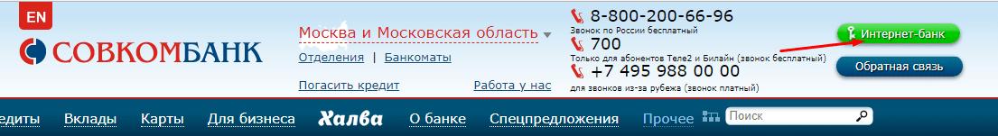 vhod-v-internet-bank-sovkombanka.png