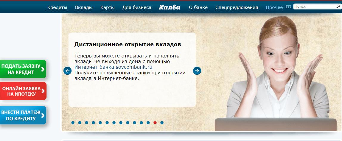 internet-bank-sovkombank.png