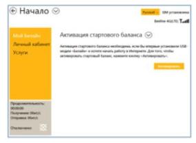 modemy-dlya-interneta9.png