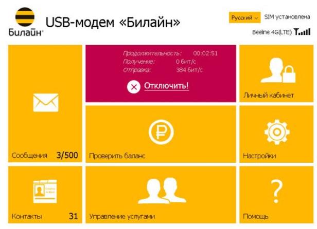 modemy-dlya-interneta10.png