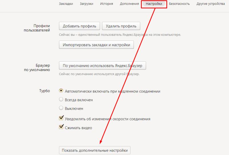 Screenshot 5 1 - Восстановление паролей из Яндекс.Браузера
