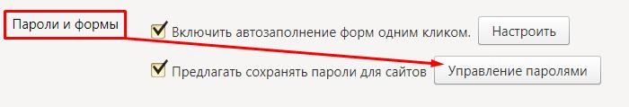 управление паролями - Восстановление паролей из Яндекс.Браузера