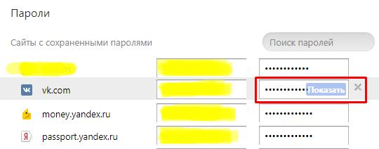 показать пароль - Восстановление паролей из Яндекс.Браузера