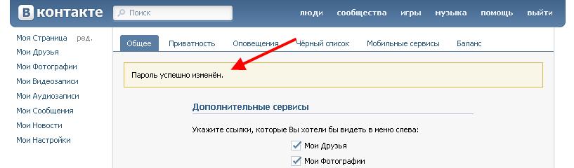 vkontakte5.png