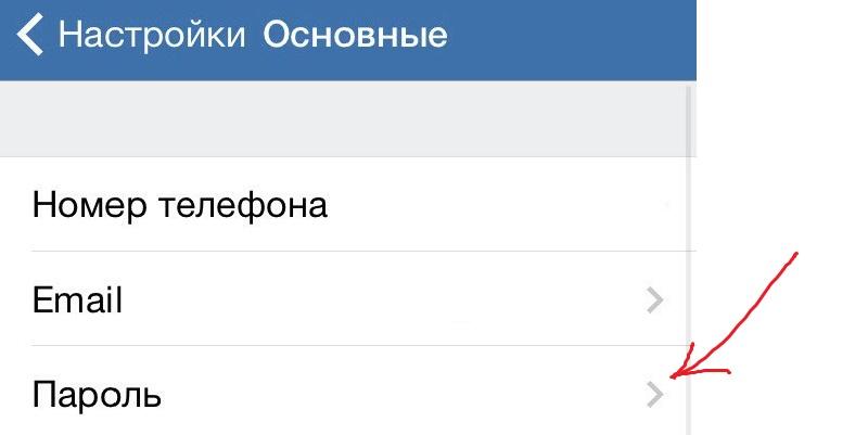 vk_izmenit_parol_s_telefona.jpg