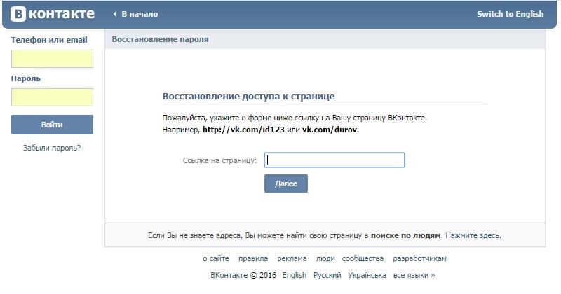 izmenit_parol_v_vk_esli_zabul_starui.jpg