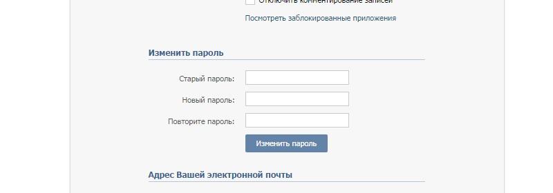izmenit_parol_v_vk.jpg