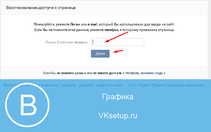 vosstanavlivaem-parol.png
