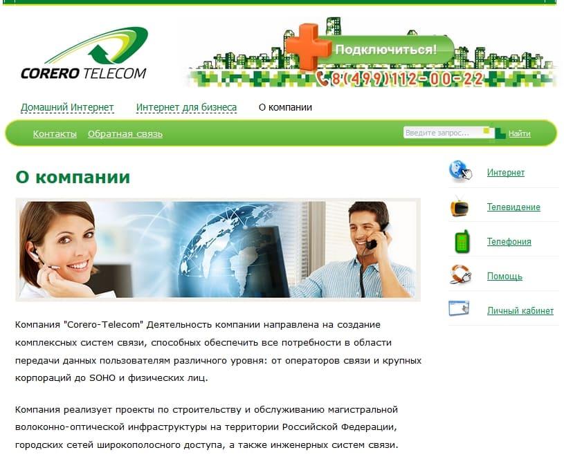corero-telecom3.jpg