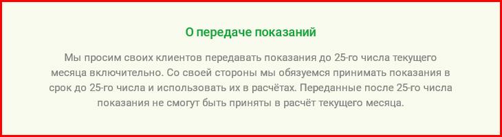 tns-energo-voronezh_4.jpg