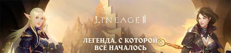 lineage-2.jpg