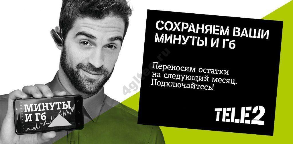 podelitsya-minutami-3_result.jpg