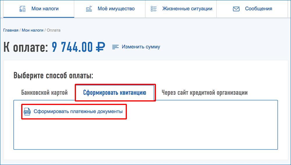 oplata-nalogi-sber-16.png
