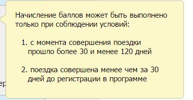 lichnyj-kabinet-rzhd-bonus-5.jpg