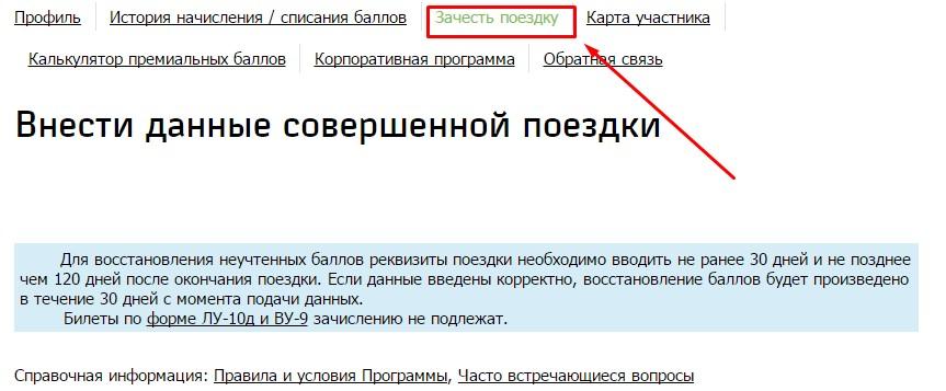 lichnyj-kabinet-rzhd-bonus-3.jpg