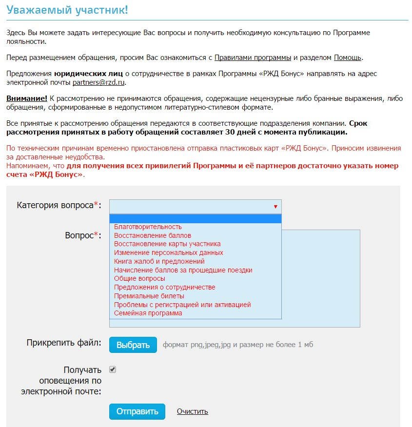 lichnyj-kabinet-rzhd-bonus-9.jpg