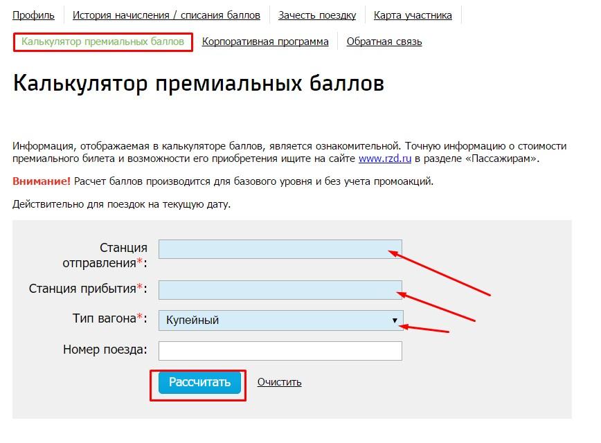lichnyj-kabinet-rzhd-bonus-8.jpg