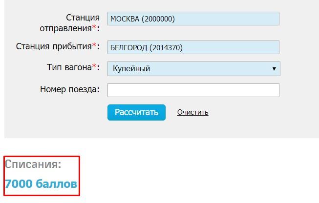 lichnyj-kabinet-rzhd-bonus-12.jpg