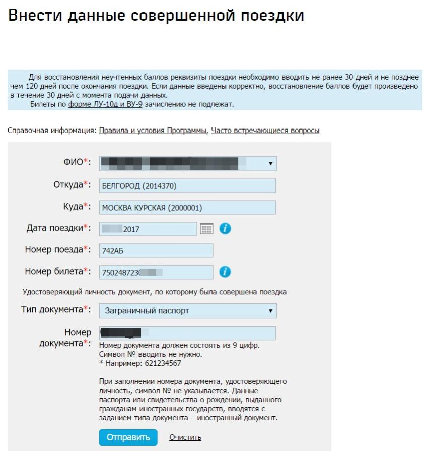lichnyj-kabinet-rzhd-bonus-19.png
