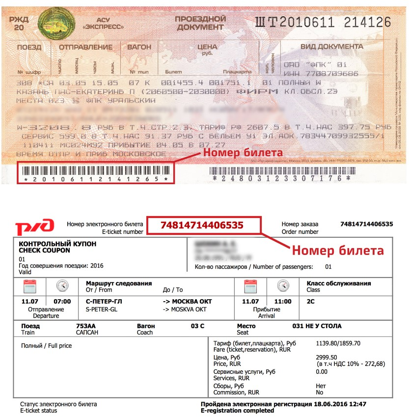 lichnyj-kabinet-rzhd-bonus-6.jpg