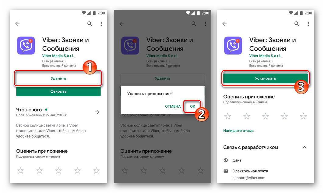 Viber-dlya-Android-pereustanovka-messendzhera-dlya-smeny-polzovatelya.png