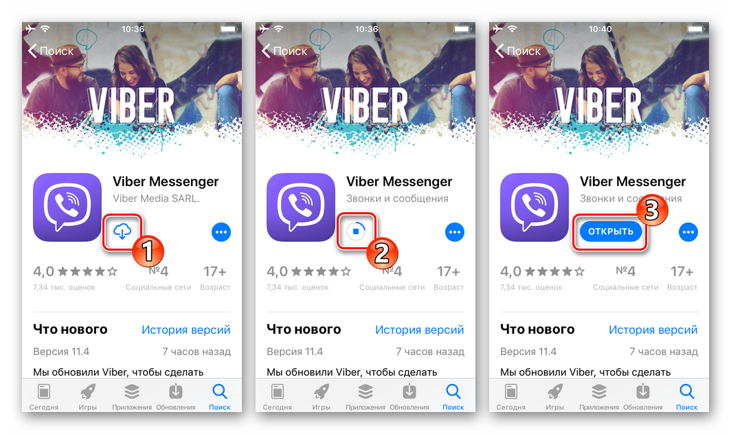Viber-dlya-iOS-installyacziya-messendzhera-na-iPhone-iz-Apple-App-Stoe.png