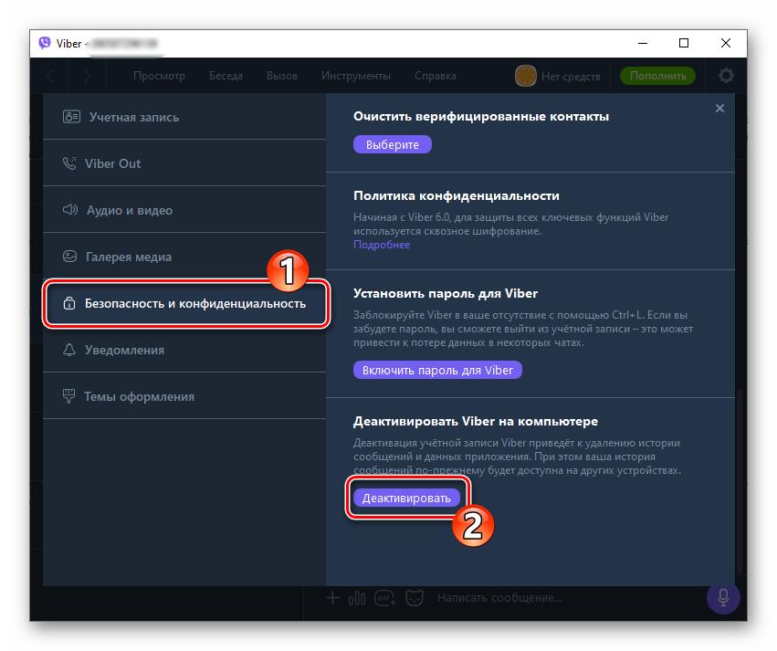Viber-dlya-kompyutera-Deaktivacziya-messendzhera-v-razdele-Bezopasnost-i-konfidenczialnost-nastroek.png