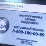 bankomat-gazprombanka-perevesti-dengi-s-karty-na-kartu-sberbanka-150x150.jpg