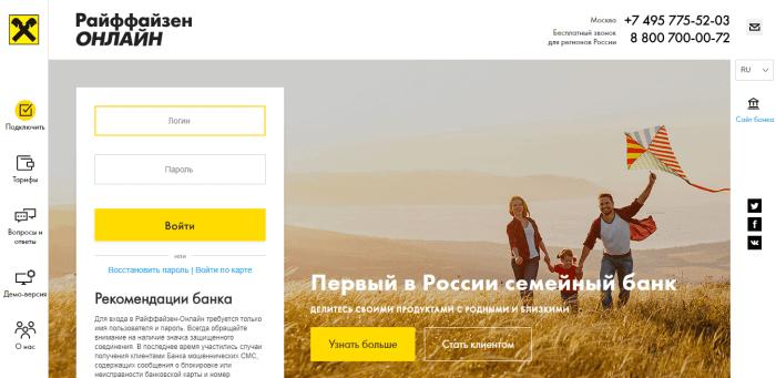 tehpodderzhka-rayffayzenbank.png