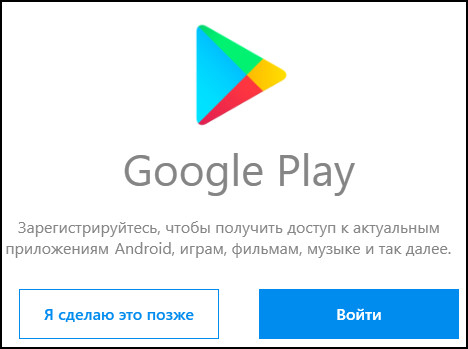 vhod-v-google-play.jpg