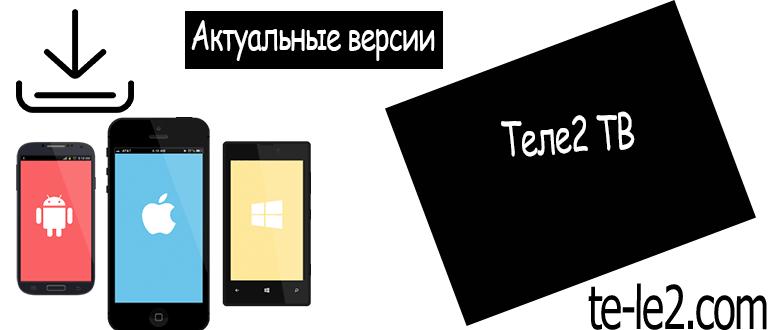 tele2-tv-770x330.png