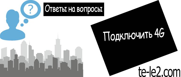 podklyuchenie-4g-na-tele2-770x330.png