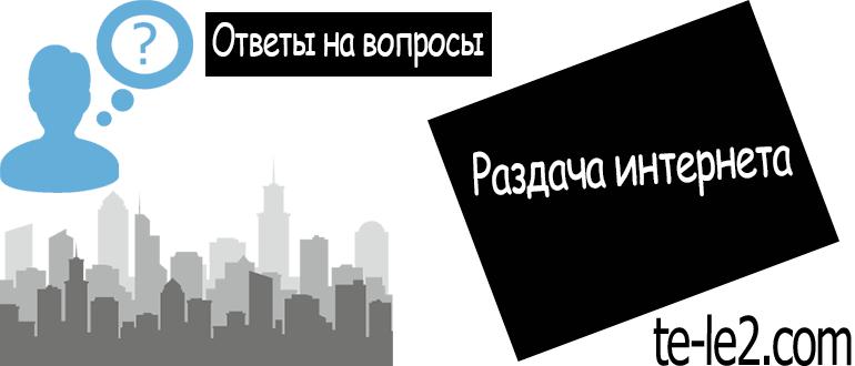 kak-razdat-internet-na-tele2-770x330.png