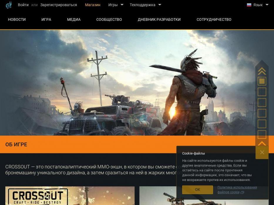 screenshot_crossout_net.jpg