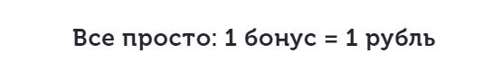 1-bonus-1-rubl.jpg