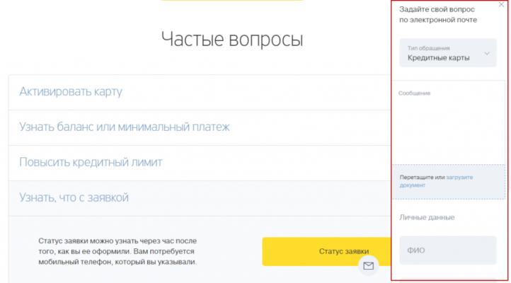 vopros-po-zayavke-1024x567.png