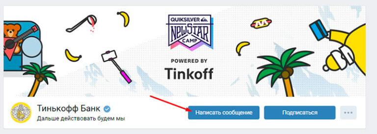 tinkoff-2-768x274.jpg