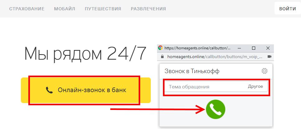 tinkoff-bank-telefon-4.png