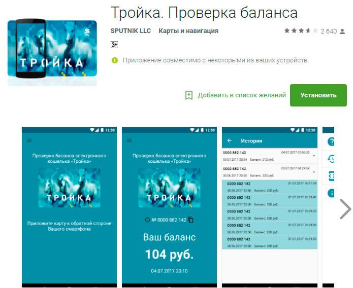 troika-proverka-balansa-prilozhenie.jpg