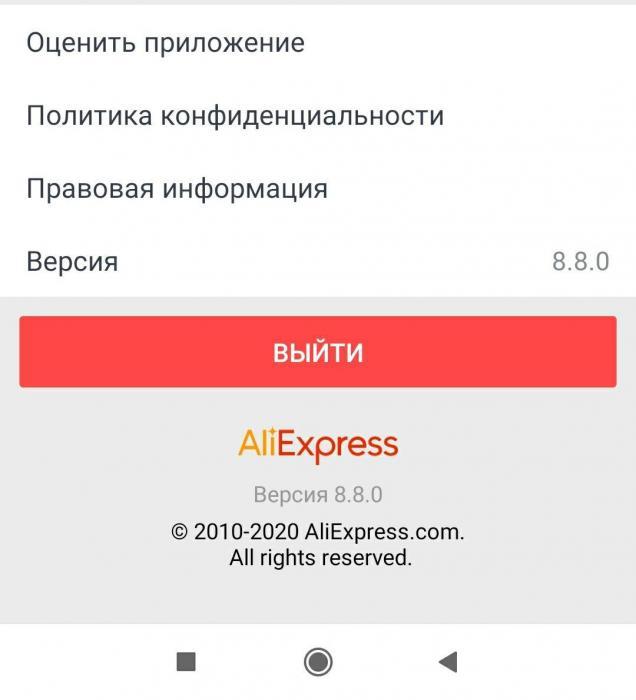 Как выйти с Алиэкспресс в приложении.jpg