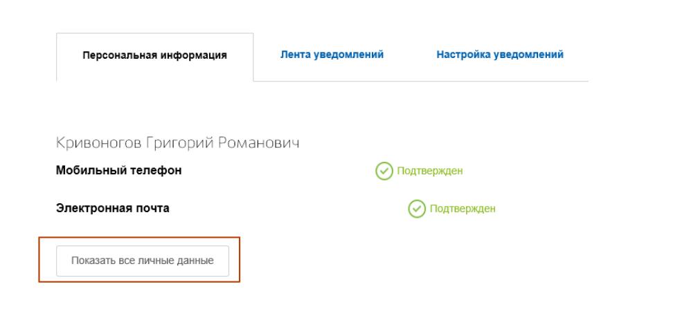 Screenshot_2020-05-21-Registratsiya-v-ESIA-gosuslugi-ru.png
