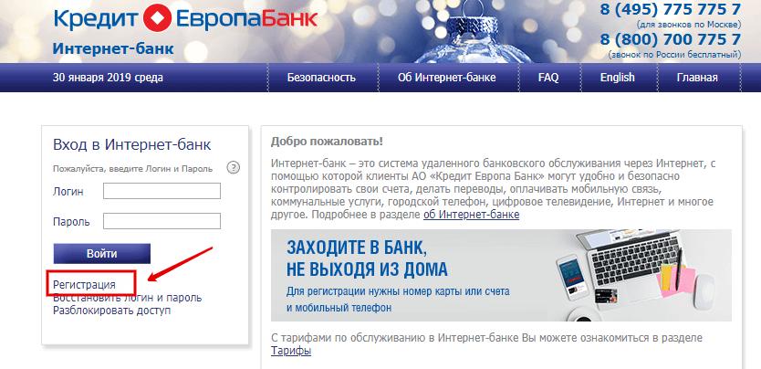 evropa-bank-3.png