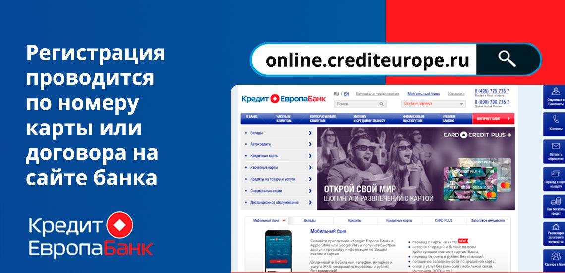 crediteurope-lichniy-kabine-4.jpg