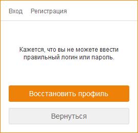 Ne-mozhem-vvesti-parol.png