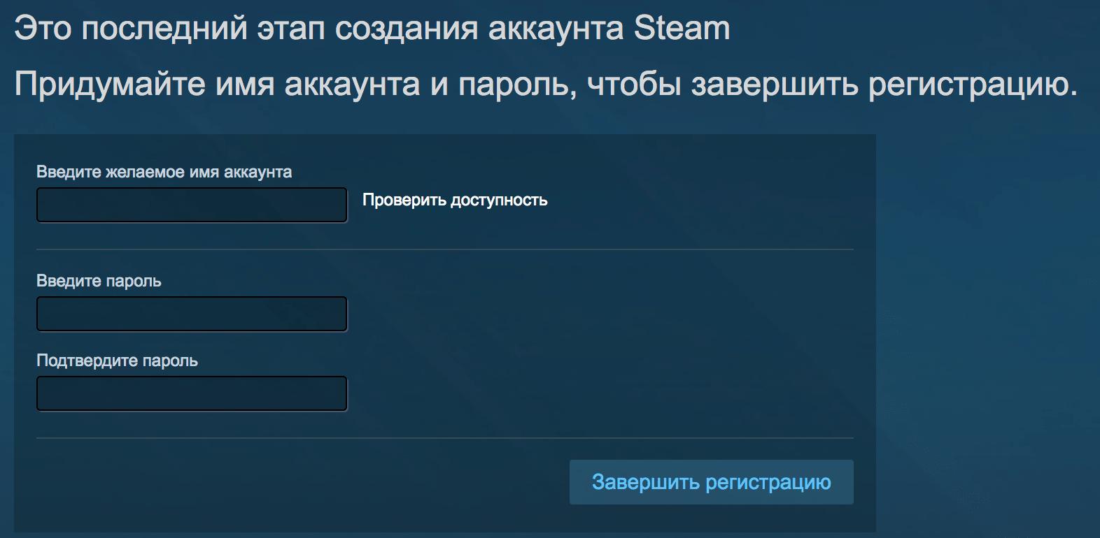 steam-reg-min.png