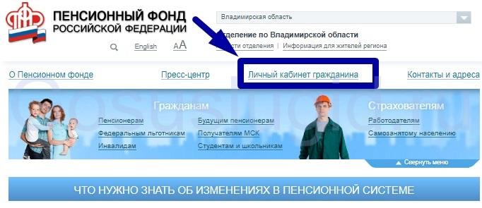 9.-Lichnyj-kabinet.jpg