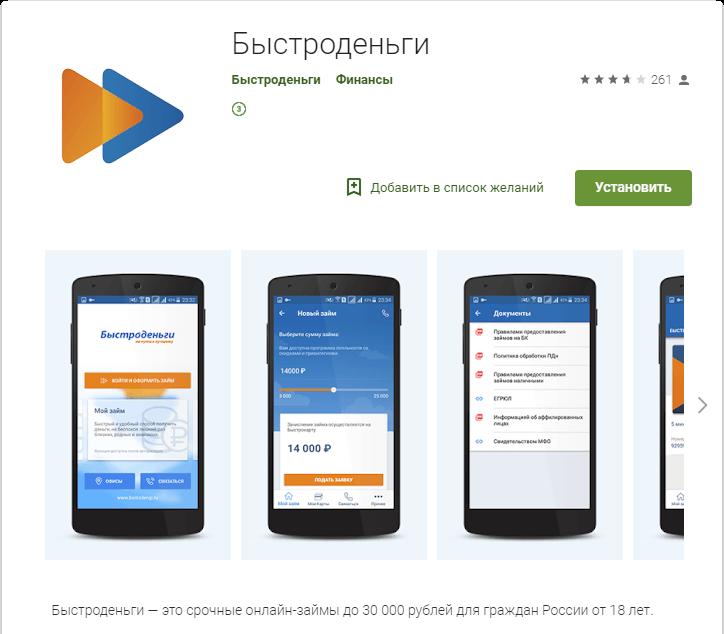 bistrodengi-mobilnoe-prilozhenie.png