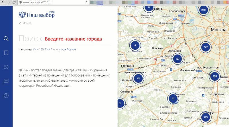 video-translyatsiya-vyborov.png