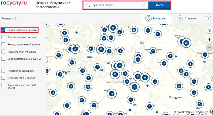 lichnyj-kabinet-gosuslugi-715.png